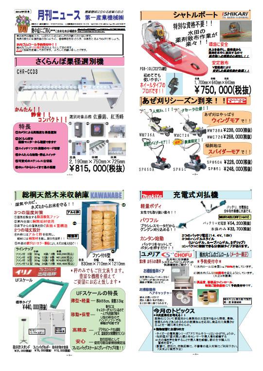 月刊ユース7月号