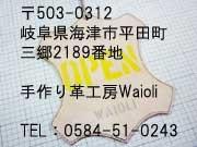 手作り革工房WaioliのTEL0584510243