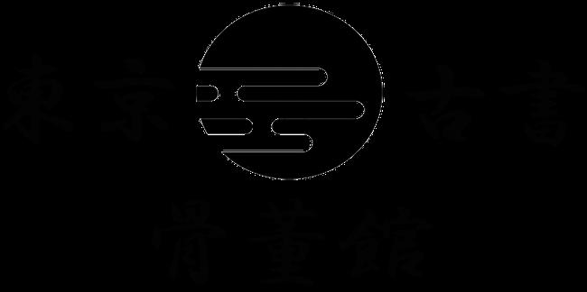 アンティークショップ 札幌 東京古書骨董館