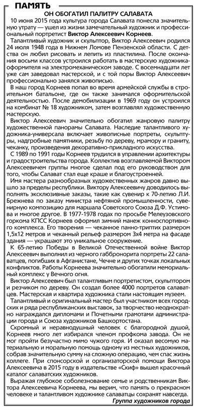 Газета Выбор №88-89 от 19.06.2015г.