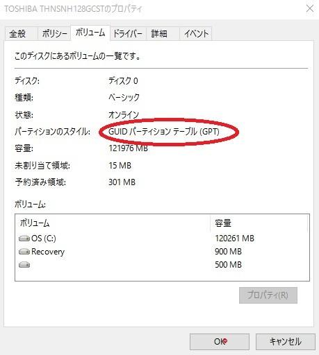 ハードディスク・SSDのパーティションスタイルを確認する