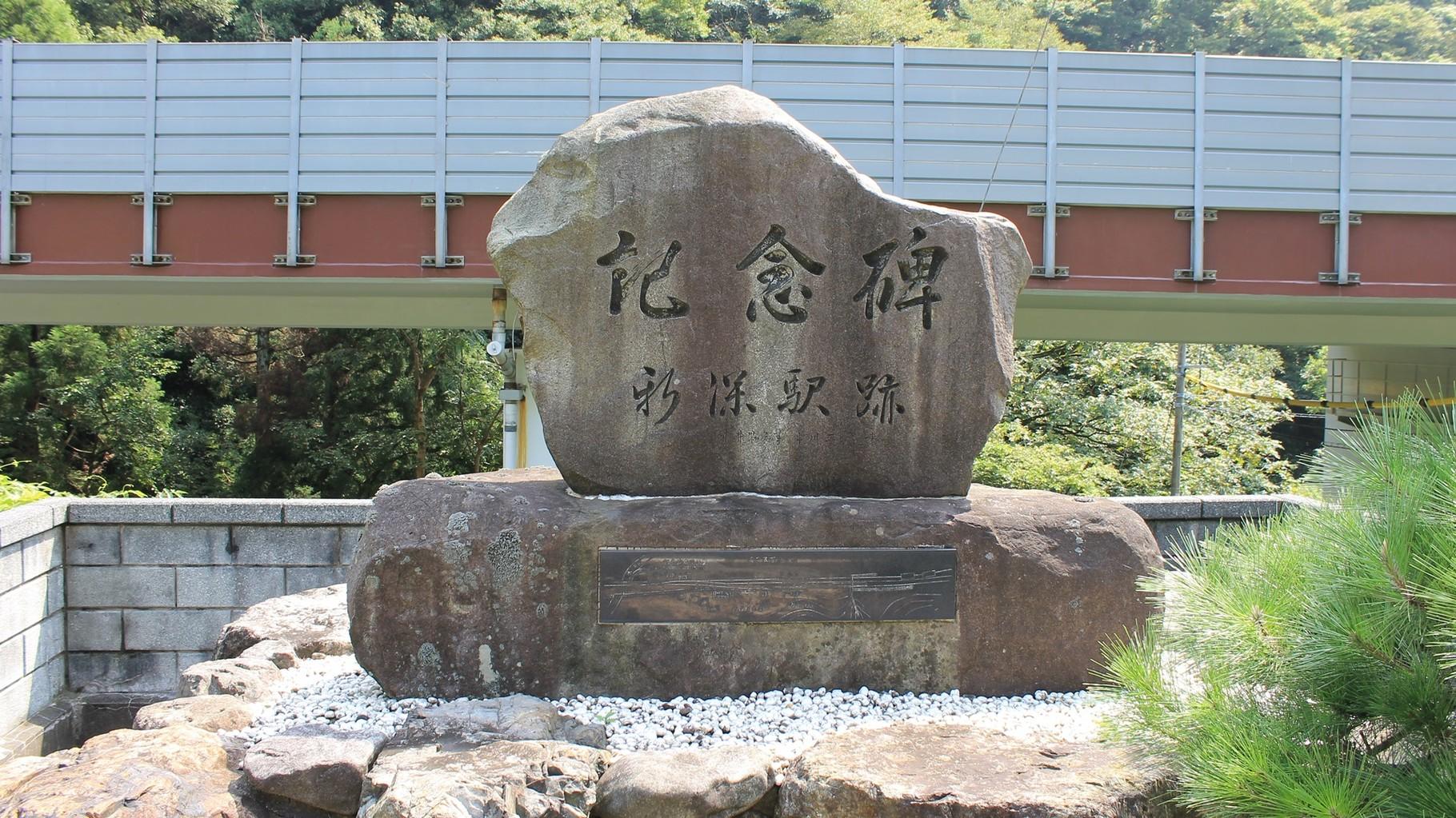 新保駅跡には、記念碑がある。