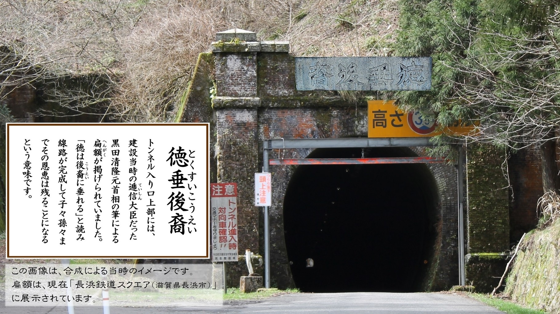当時の山中トンネル入口を再現