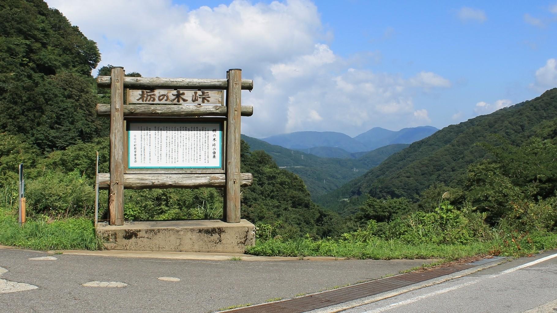 柴田勝家が整備した栃ノ木峠 福井県と滋賀県の県境