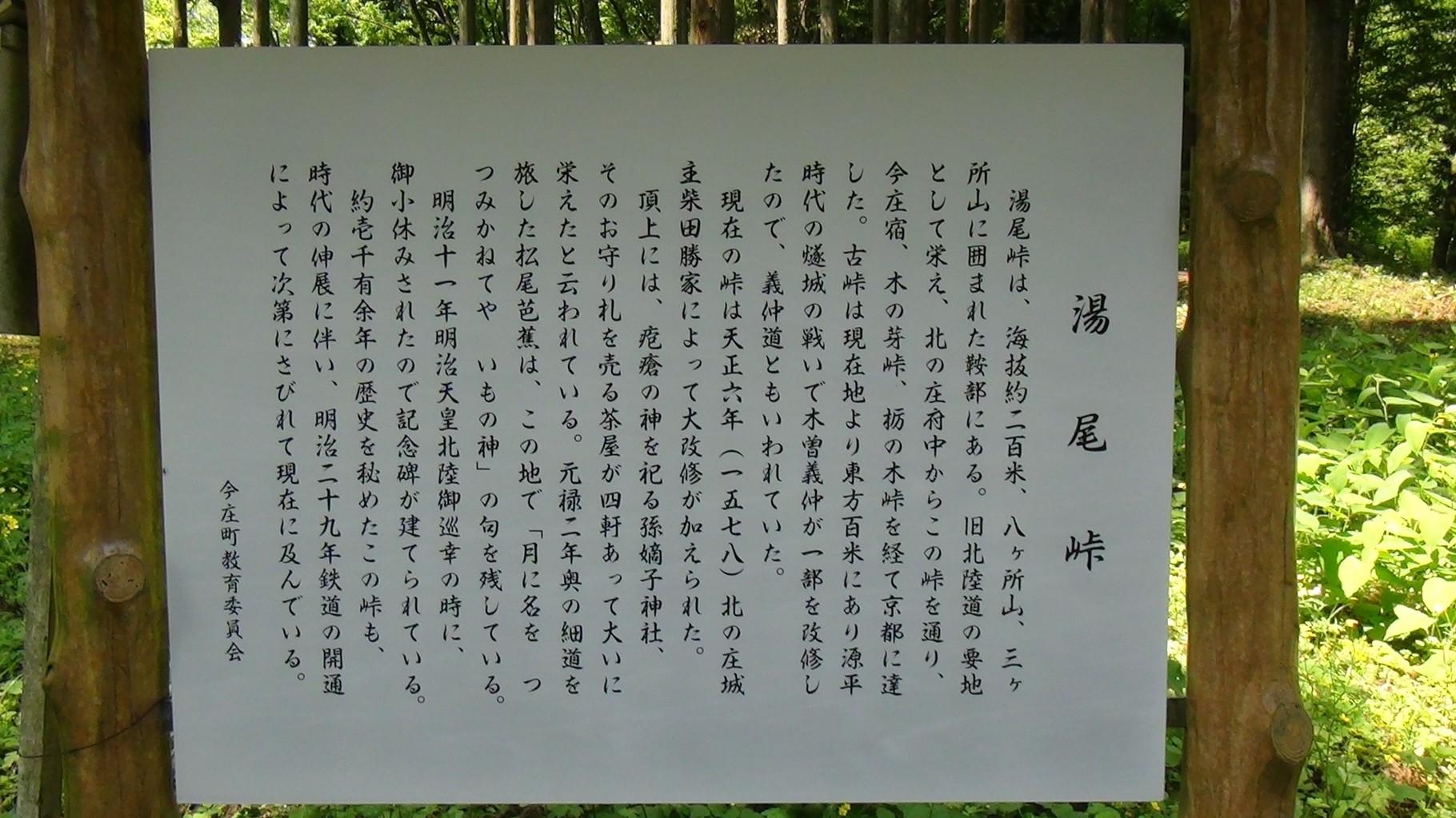 元禄2年には松尾芭蕉がここで句を読んでいる。