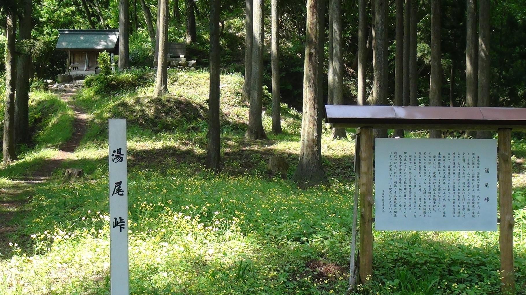 湯尾峠 当時ここには4件の茶屋があった。