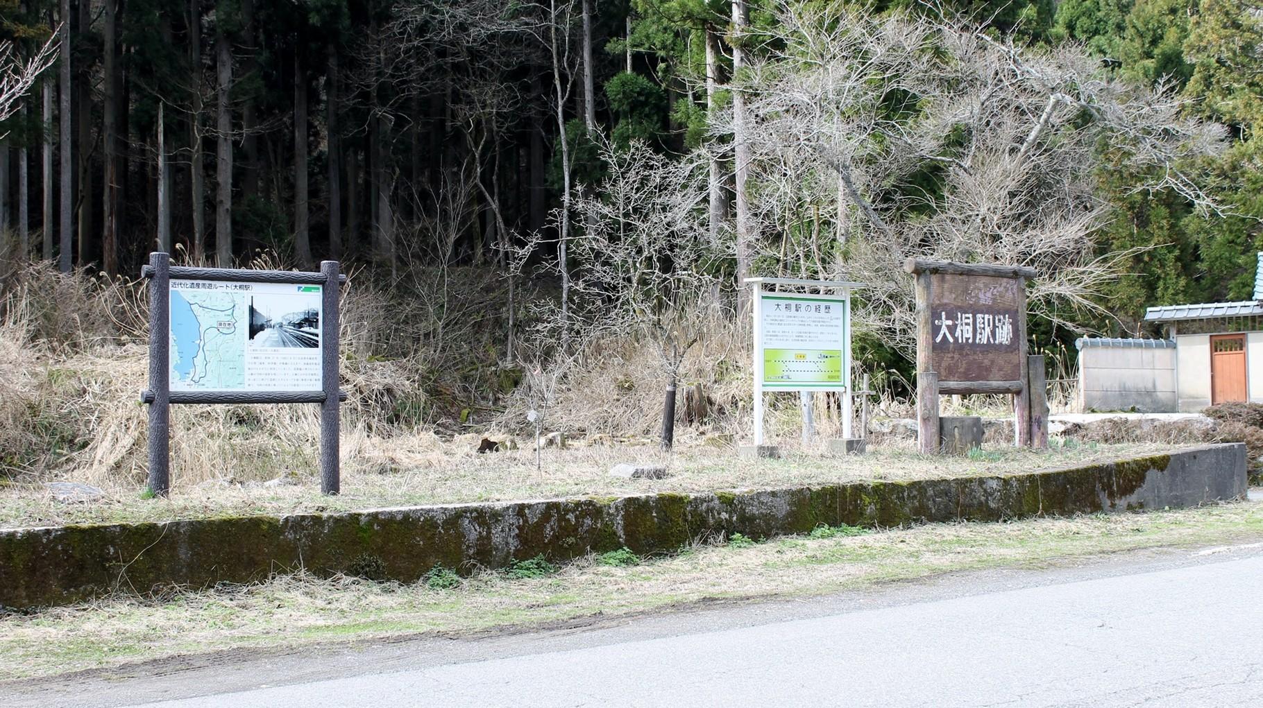 現在の大桐駅跡。当時のホームの一部が現存しています。