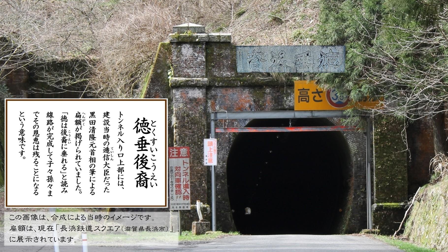 当時の山中トンネル今庄出口を再現