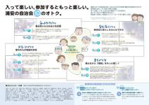 うみかぜ1号(中面2・3P)