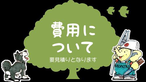 作業料金・費用の目安【お庭造り&リフォーム工事】浜松・湖西・磐田・豊橋