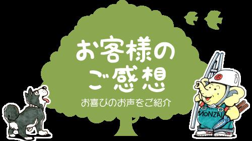 お客様のご感想【庭木や植木・シンボルツリーの移植・移し替え・移動・お引越】浜松・湖西・磐田・豊橋