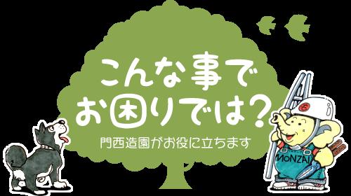 樹木の伐採、こんな事でお困りでは? 門西造園(浜松市)がお役に立ちます。