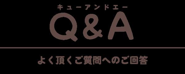 Q&A(よく頂くご質問へのご回答)浜松・湖西・磐田・豊橋の植木屋・庭屋 【門西造園】