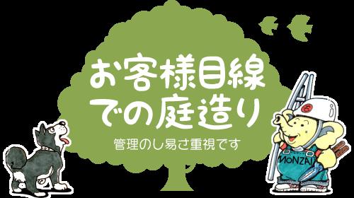 管理が楽で維持しやすいお庭造り【門西造園】浜松・湖西・磐田・豊橋