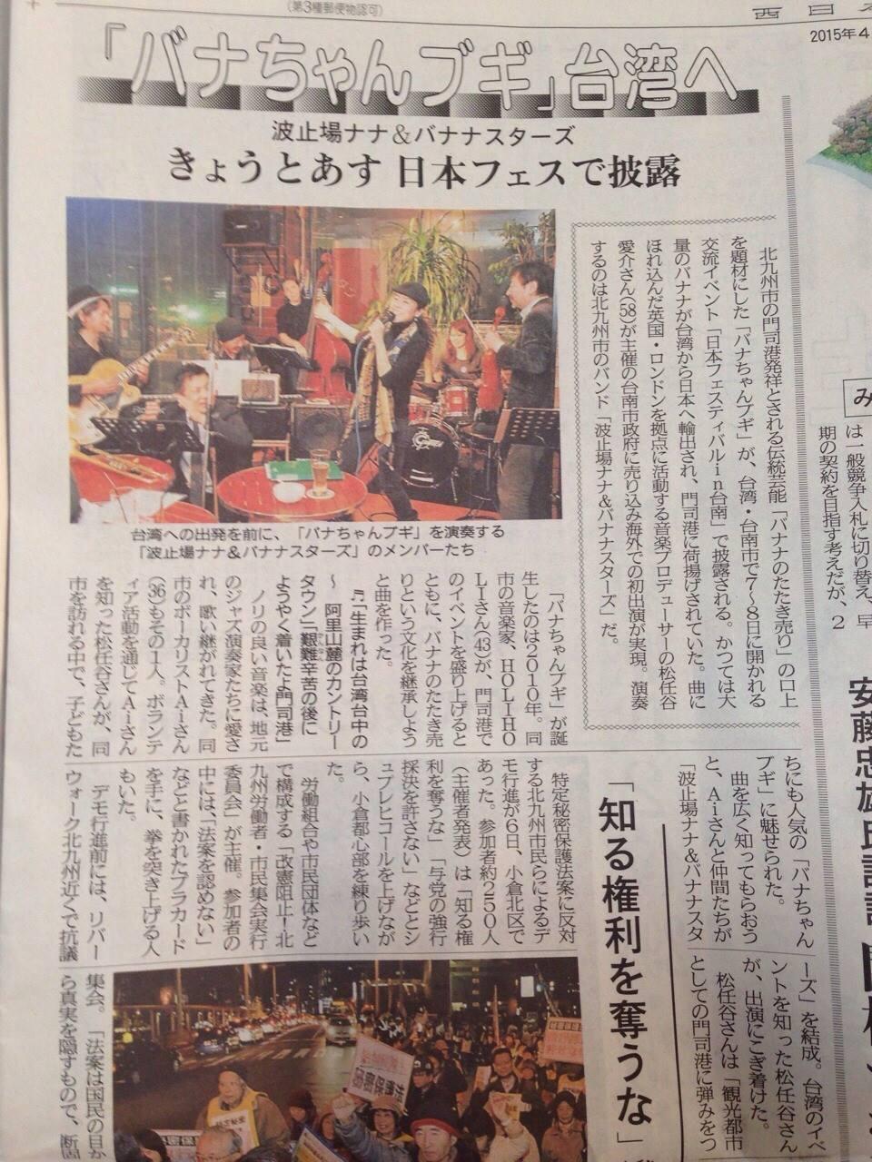 バナちゃんブギ!|西日本新聞|