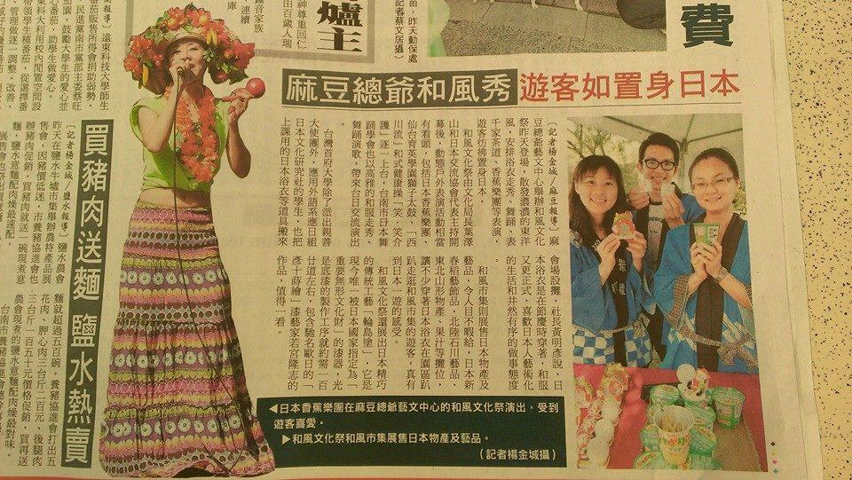 バナちゃんブギ!|台湾・自由時報|