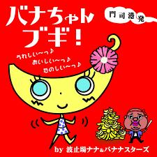 バナちゃんブギ!|波止場ナナ&バナナスターズ