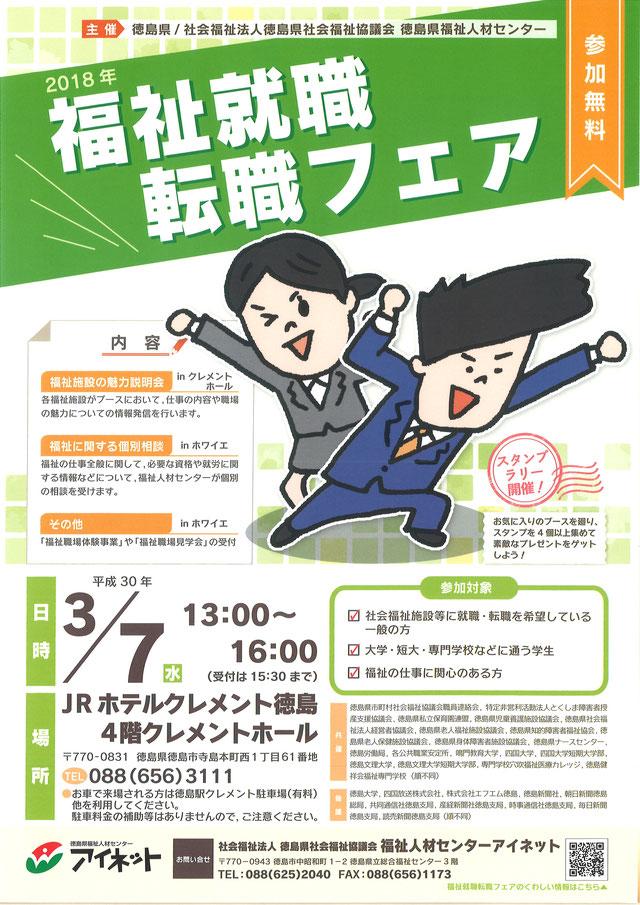 福祉就職・転職フェアのポスター
