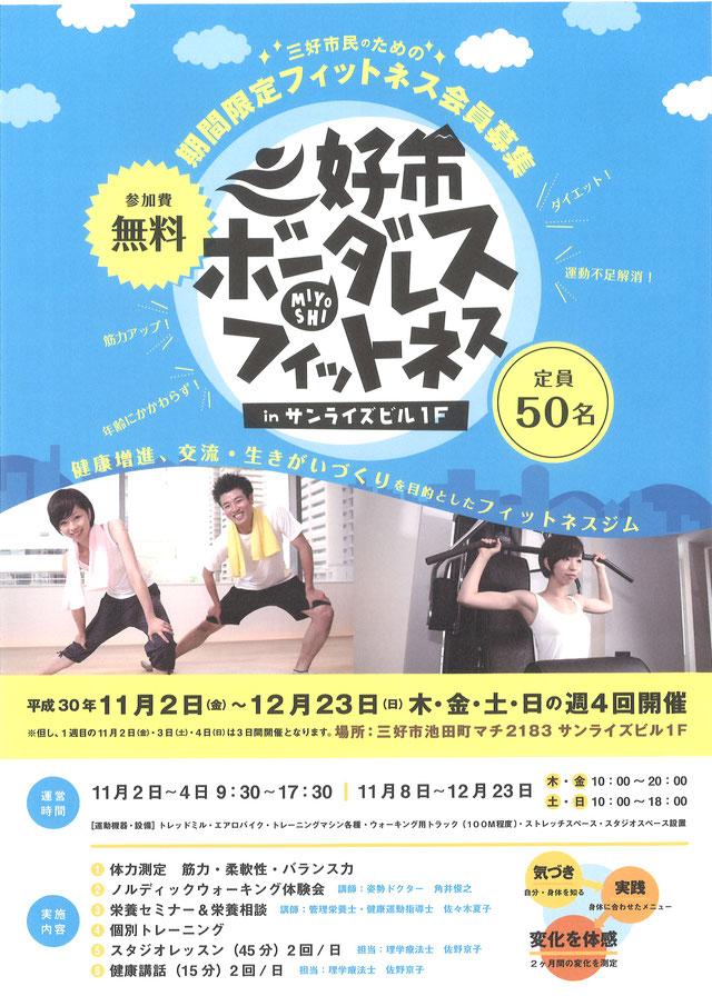ボーダレスフィットネスのポスター