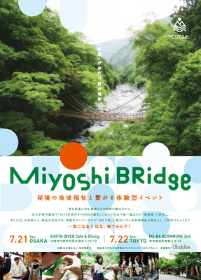 Miyoshi Bridgeポスター1