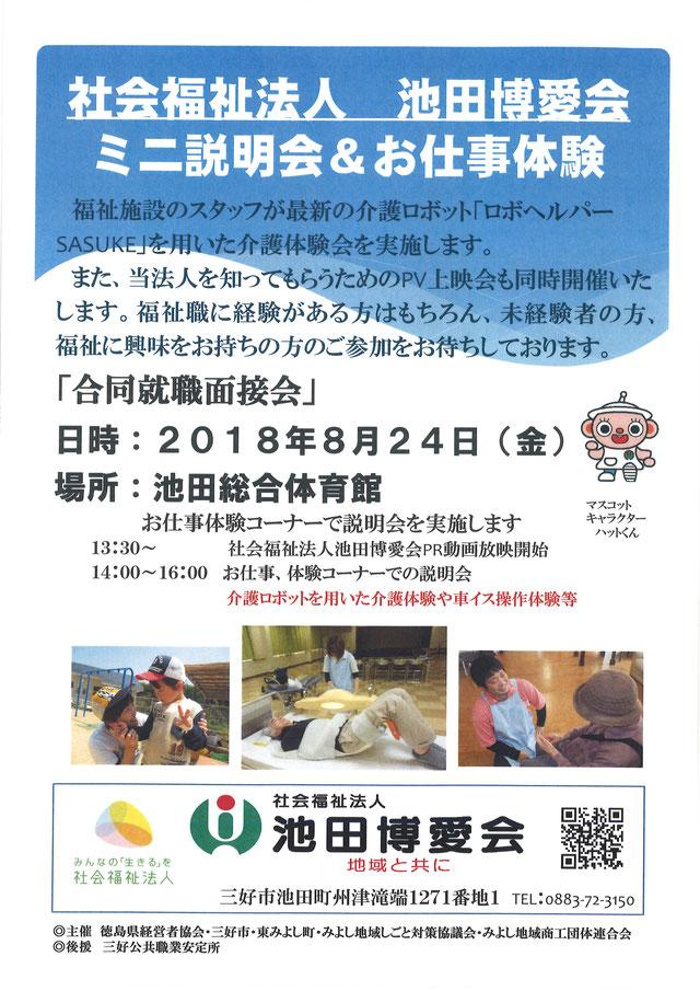 社会福祉法人池田博愛会ミニ説明会&お仕事体験(合同説明会)のポスター