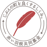 赤い羽根共同募金アイコン