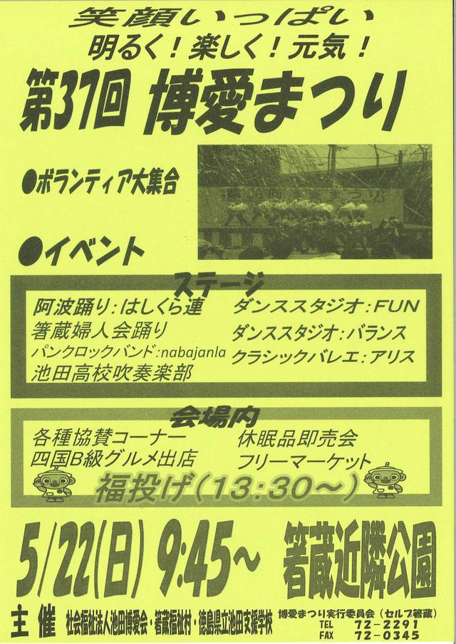 第37回博愛まつりのポスター