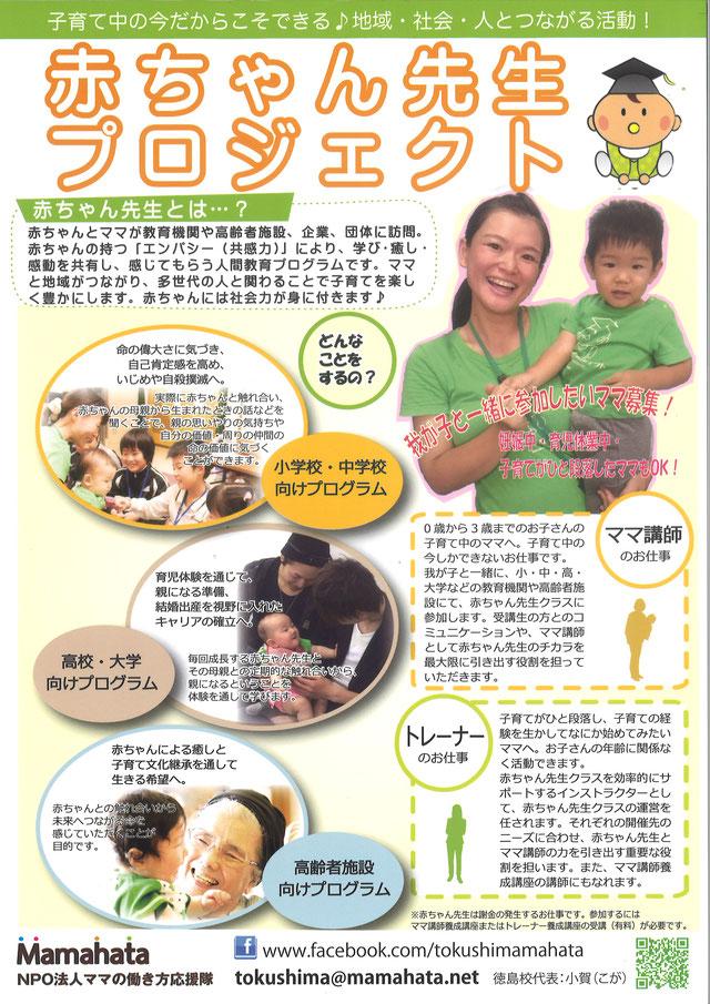 赤ちゃん先生プロジェクトのポスター