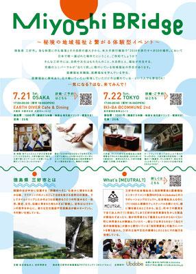 Miyoshi Bridgeポスター2(QRコード有)