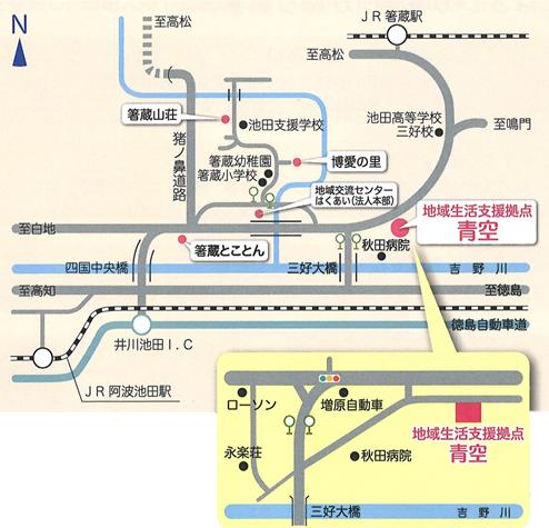 JR池田駅より車で10分、JR箸蔵駅より車で5分、四国交通バスは箸蔵小学校前停留所