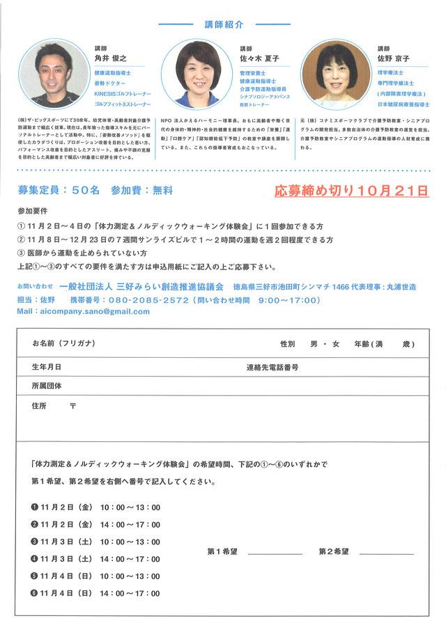 ボーダレスフィットネスの講師紹介(3名)・日時を記載した申込み用紙