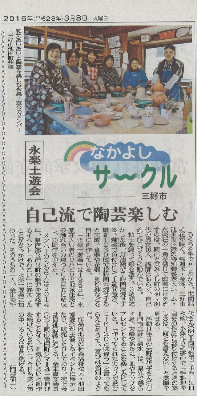 なかよしサークル永楽土遊会が徳島新聞に掲載された記事(平成28年3月8日)