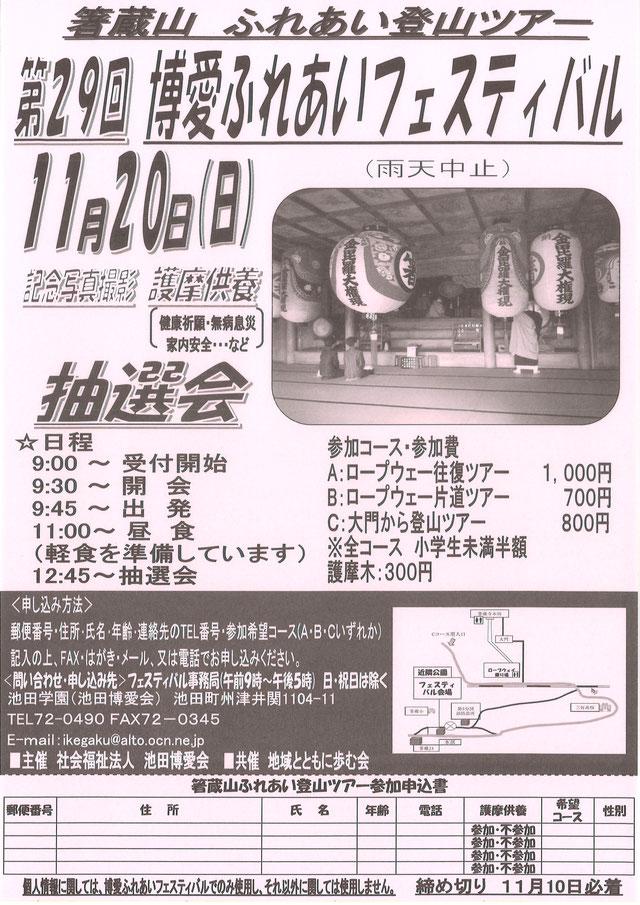 第29回博愛ふれあいフェスティバル(登山ツアー)チラシ兼参加申込書