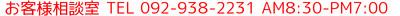 板金修理のお問い合わせは092-938-2231まで