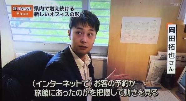 テレビ信州 報道ゲンバ「Face」出演