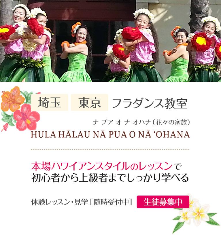 埼玉「せんげん台」と東京「国分寺」に教室がある本格フラダンス教室
