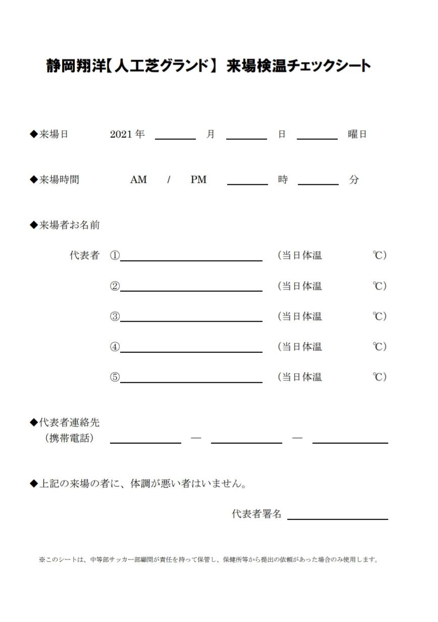2/27県リーグ【来場検温チェックシート】