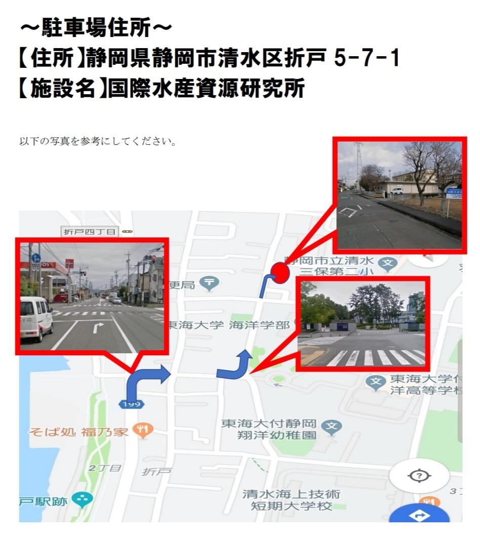 2/27県リーグ駐車場【国際水産資源研究所】