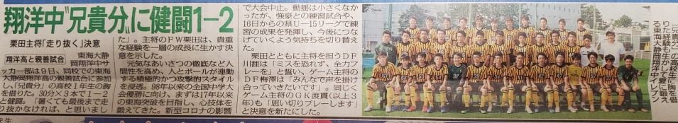 8/10スポーツニッポン静岡版