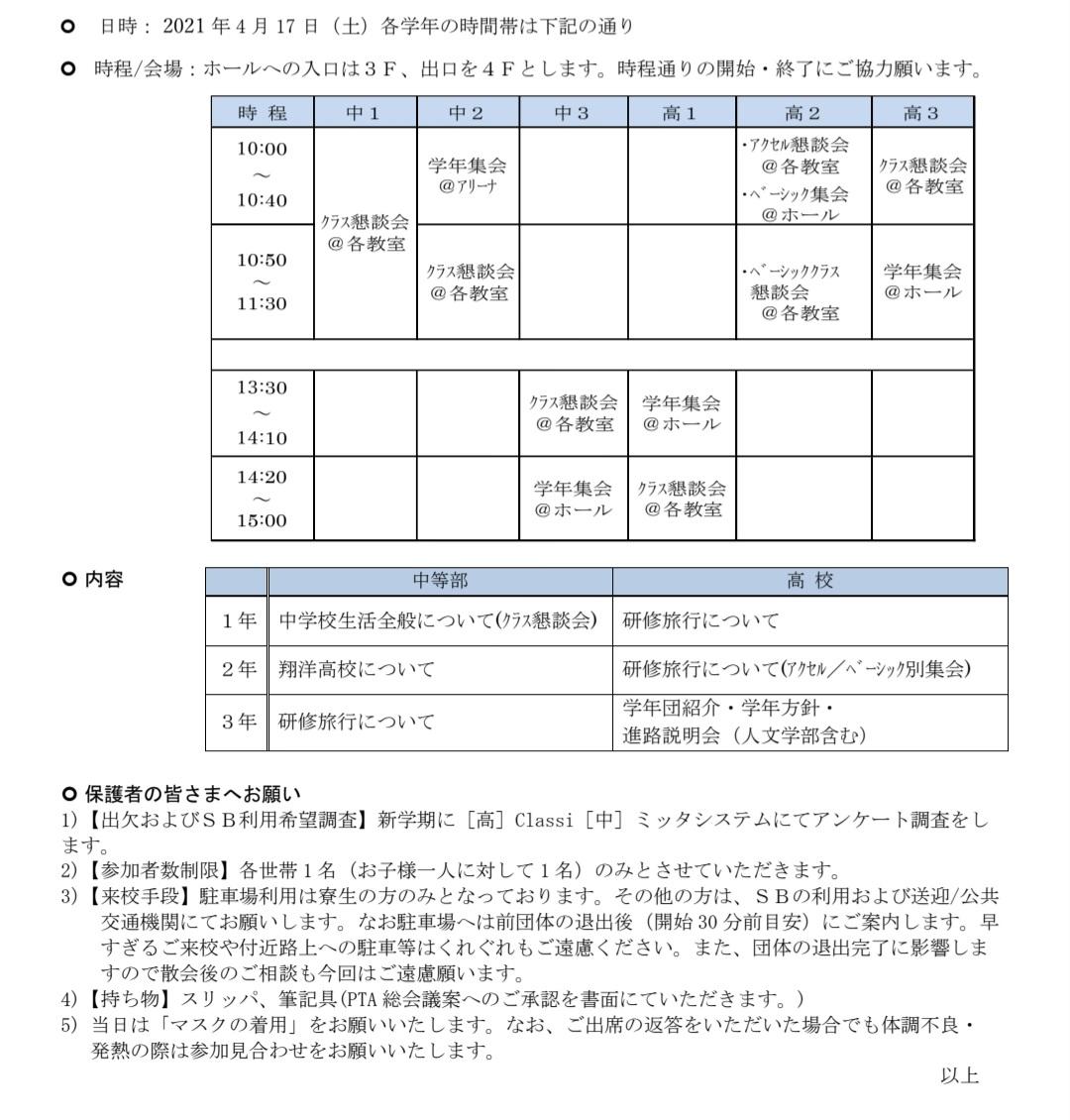 4/17(土)学級懇談会