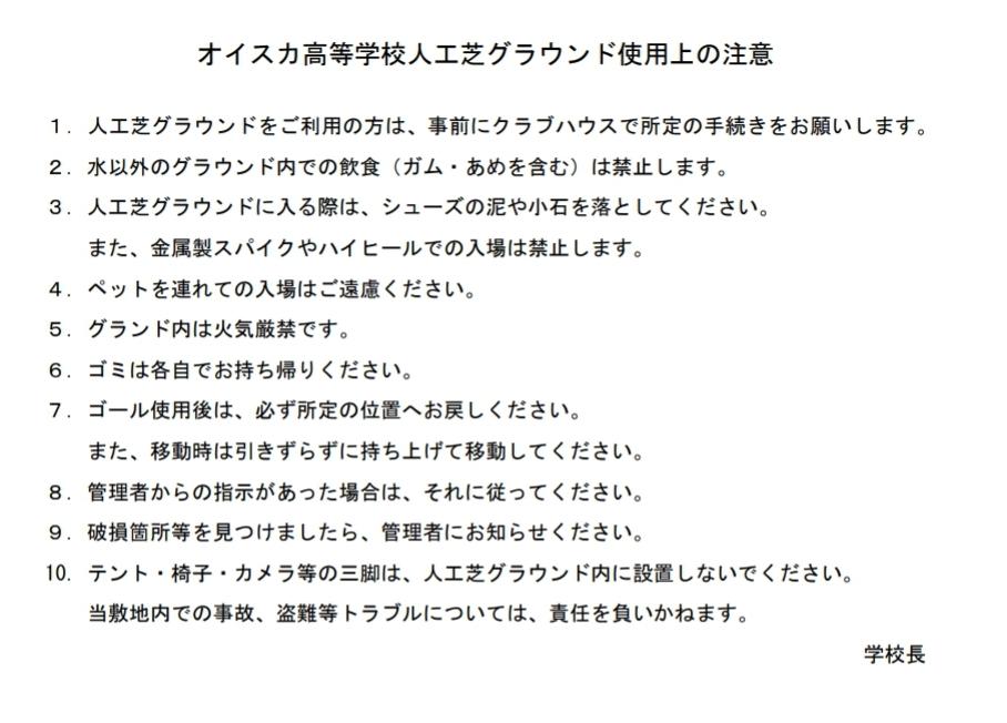8/29(土)オイスカ会場注意事項