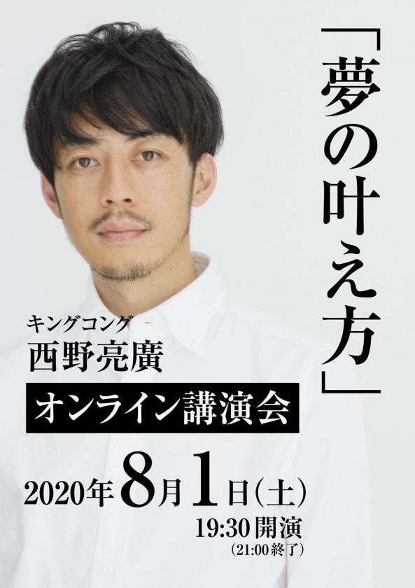 キングコング西野亮廣さん(オンライン講演会)