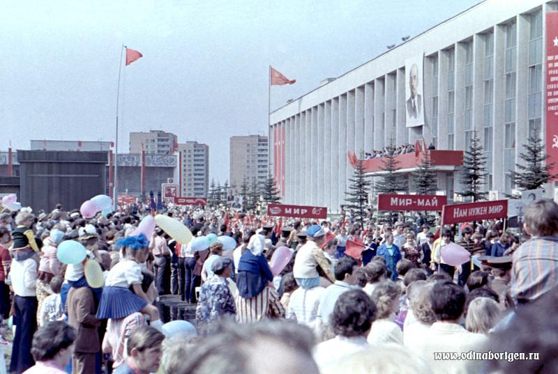 Демонстрация 1 Мая 1980 года