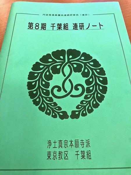 第8期 千葉組連研ノート