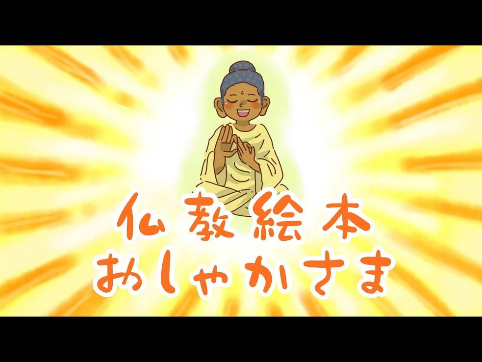 本願寺新報に掲載
