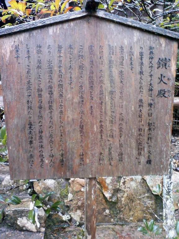 ★島根県熊野大社境内★