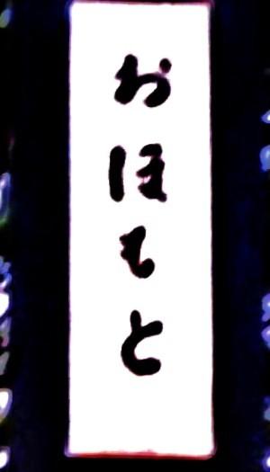 ★京都府亀岡市大本本部★
