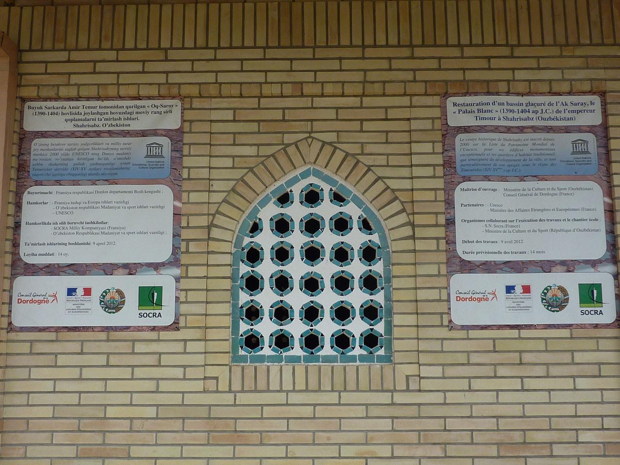 Chaque baie est fermée par un treillis de plâtre décoré de céramique glaçurée (Socra, 2012)