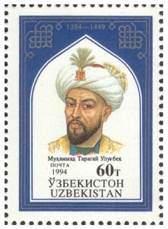 Timbre Ouzbek 1994 - 60T: Ulugh Beg. (Miller, 2009)