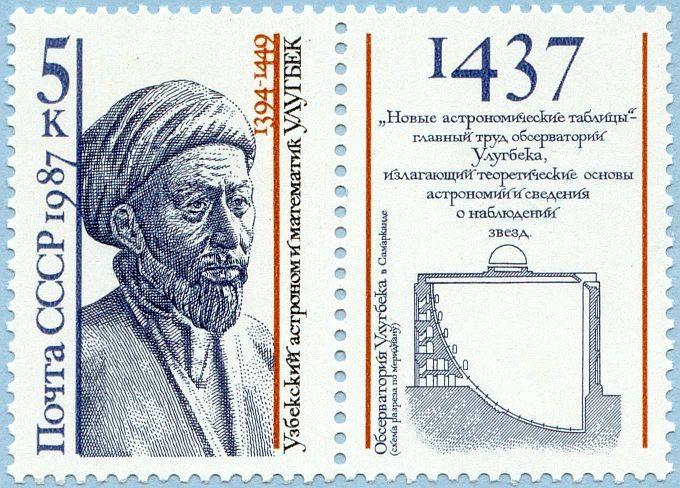 Timbre Poste URSS 1987: Ulugh Beg et le sextant. (Miller, 2009)